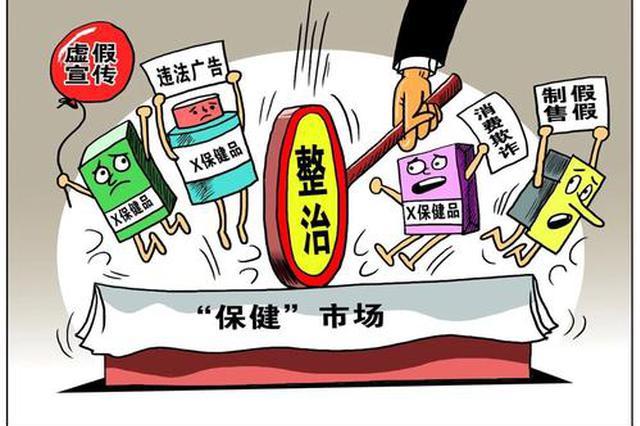 2018年送彩金网站大全百日行动整治保健品乱象 市监局向市民征集线索
