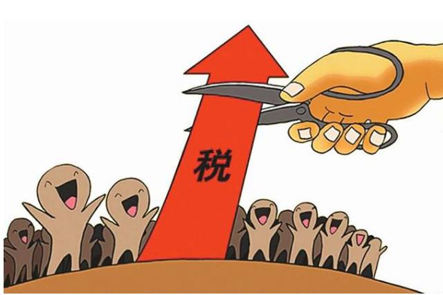 """福建省未来3年将减免""""六税两费""""预计超135亿元"""