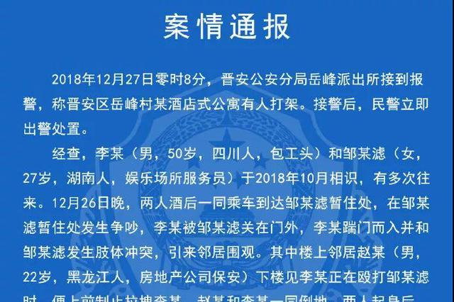 福州男子见义勇为反被拘 检察院作出不起诉决定