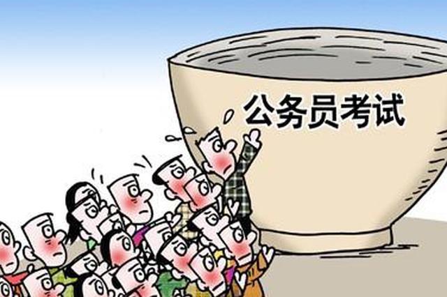 福建发布2019年省考公告 全省计划录用2471人