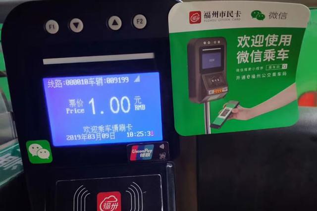 福州城区公交新变化:日后可微信扫码付款乘车
