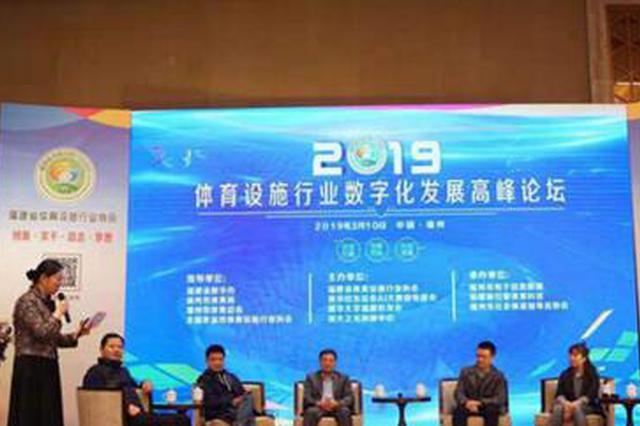 体育设施行业数字化发展高峰论坛在榕举行