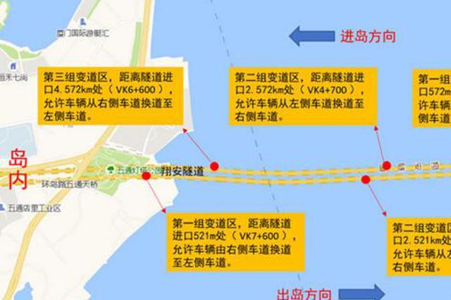 翔安隧道?#24066;?#21464;道3月15日起执行 变道区设置方案出炉
