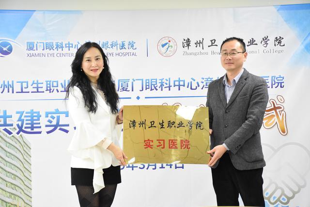 漳州:眼科医院与卫校携手,共建实习医院