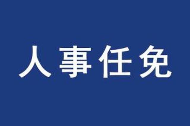 福州发布一批人事任免 涉政府副秘书长等职务