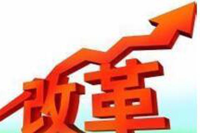 厦门机构改革方案实施 7部门近日陆续挂牌成立