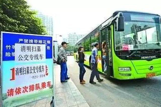 清明期间漳州公交开行10辆免费专线 4路16路有所调整