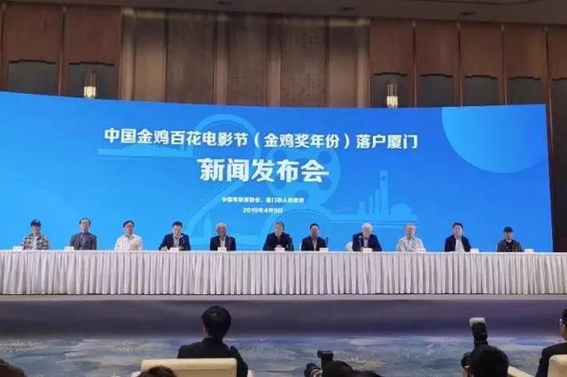 中国金鸡百花电影节将长期落户厦门