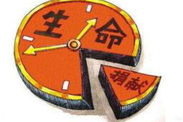 福州:准新郎遭遇车祸脑死亡 捐出4个器官救4个家庭