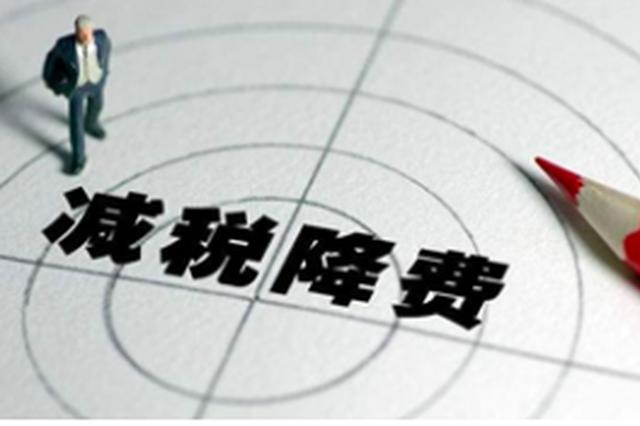 福州财税部门支持民营经济发展 减税降费让企业受益