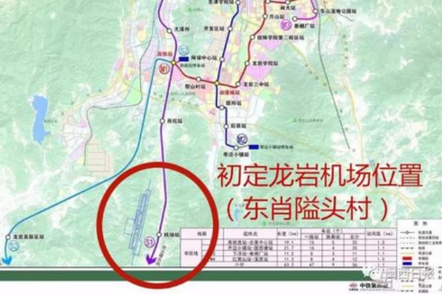 龙岩新机场获国家发改委等35个部委明确支持
