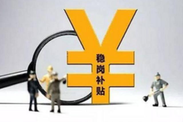 福州3年发放稳岗补贴2.75亿 惠及职工83.5万人次