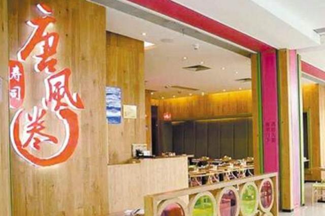 厦门开了5年的网红寿司店关了 被起诉商标侵权