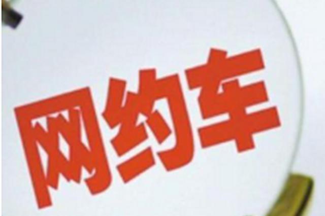 深化惠台60条 第二位台湾籍居民在厦领取网约车证