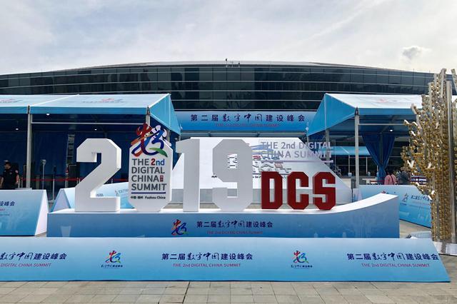 """第二届数字中国建设峰会开幕 大咖来""""坊""""对话未来"""