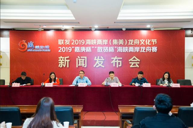 2019海峡两岸龙舟赛即将开赛 台湾参赛队伍创新高
