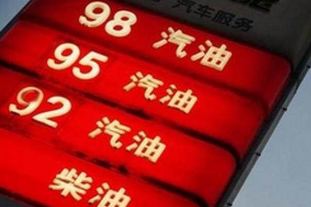 成品油价格今起下调 福建92号汽油7.05元/升