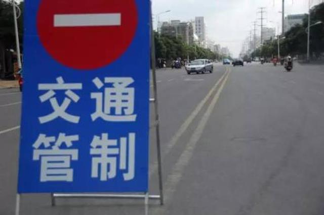 """""""5·18""""活动期间 福州部分道路将实行临时交通管制"""