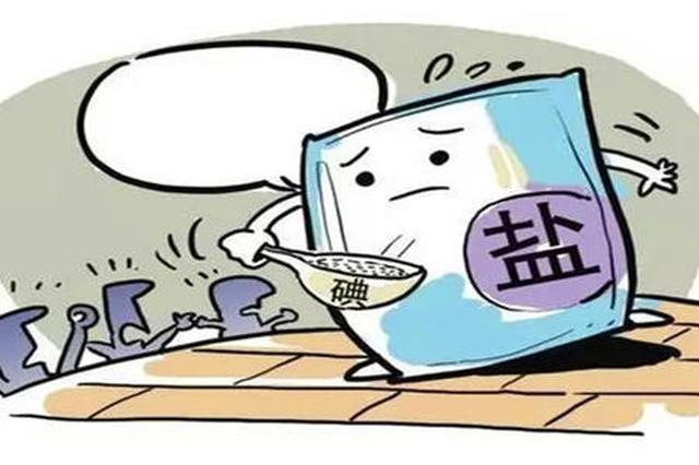 网称沿海地区居民可少吃碘盐 闽专家:这是误区