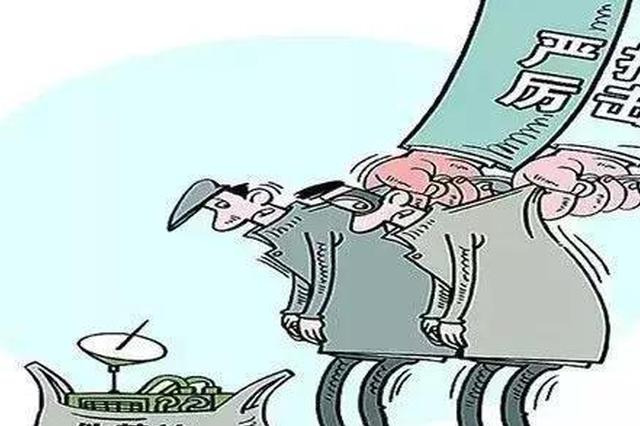 福建打击和防范经济犯罪 挽回经济损失超21亿元