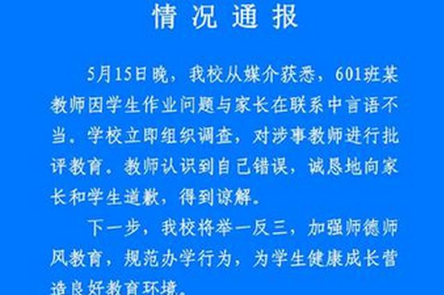 泉港一教师被曝在网上骂学生 学校发布通报