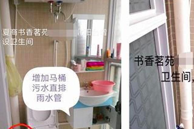 漳州一小区业主将阳台改成卫生间 110网格员介入化解