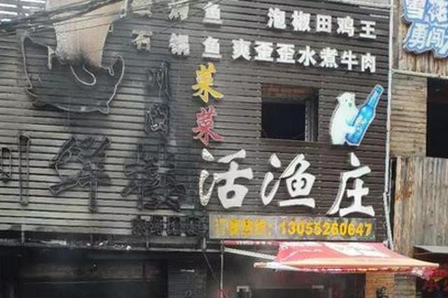 福州仓山一餐馆突然起火 火苗窜起数米高(图)