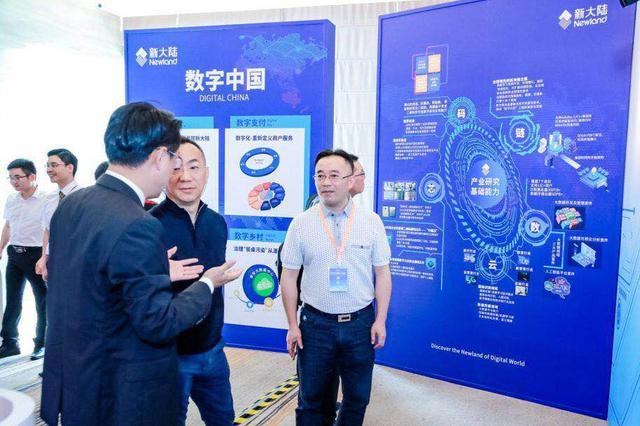 新大陆战略发布会在厦举行 乘数字中国之势布局新战略