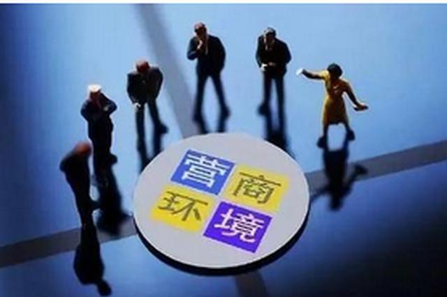 福州晋安优化营商环境 企业开办压减至2个工作日