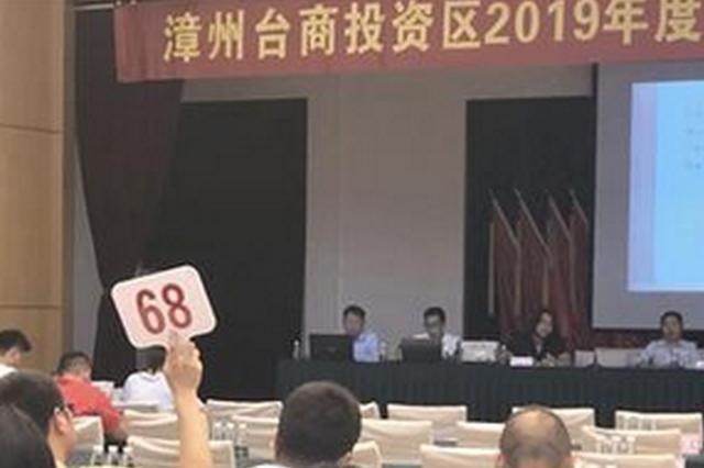 漳州台商投资区今年首场土拍 最高楼面价10318.7元/㎡