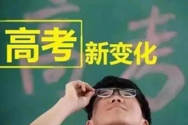 """秋季起厦门高中实行""""选课走班"""" 班主任和导师制结合"""