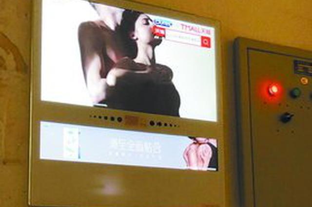 厦门多个小区电梯播安全套广告 业主带娃出入很尴尬