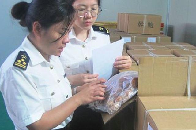 榕城海关助力新产品研发 福州首批干制鲍鱼出口