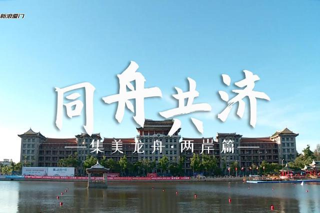 两岸龙舟会友 让中国的龙舟文化走向世界