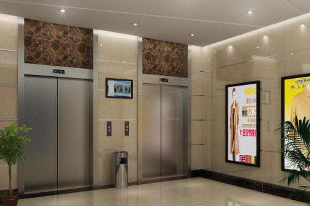 闽电梯安全管理条例提交二审 拟业主可提取公积金维修
