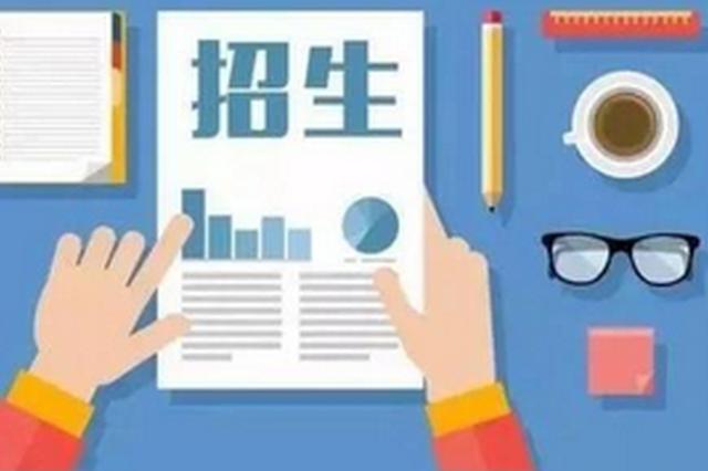 今年漳州普高计划招生28513人 投档成绩不低于380分