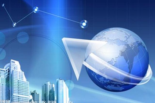 厦门中小微科技企业可获信贷贴息 最高补贴30万元