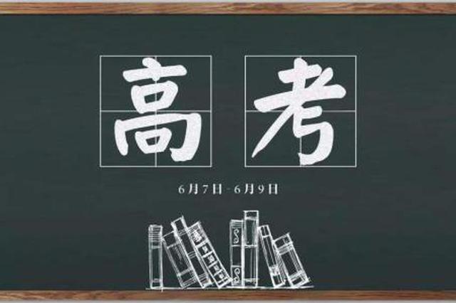 高考倒计时:2019年福建省高校招生工作实施细则发布