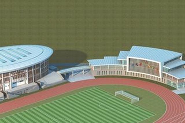 2020年世界中学生运动会武术比赛场馆明年2月投用