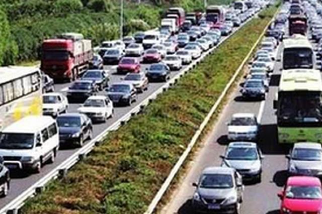 端午假期高速不免费车流量依然较大 这些路段易堵