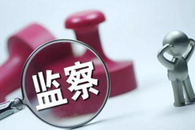福建建工集团副总经理黄国煌涉严重违纪违法被查