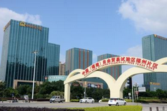 福州自贸片区6项改革创新经验在全国推广