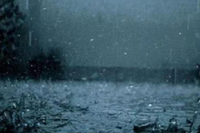 福建启动防暴雨IV级响应 一波强降雨将来袭