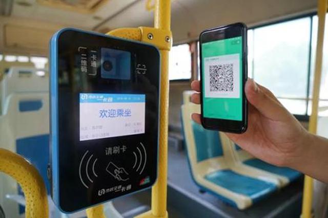 福州各地3800辆公交车均可实现微信刷码乘车