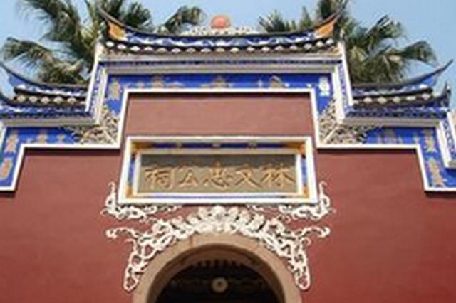 福州林则徐纪念馆开展多项活动 纪念虎门销烟180周年