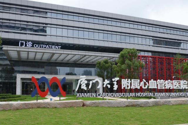厦大附属心血管病医院搬迁 五缘湾新址6月10日开诊