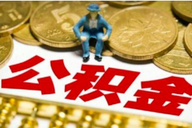 福州调整2019年度住房公积金缴存基数