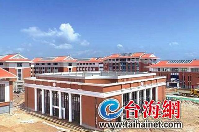 漳州蓝田经济开发区二实小今秋投用 提供1620个学位