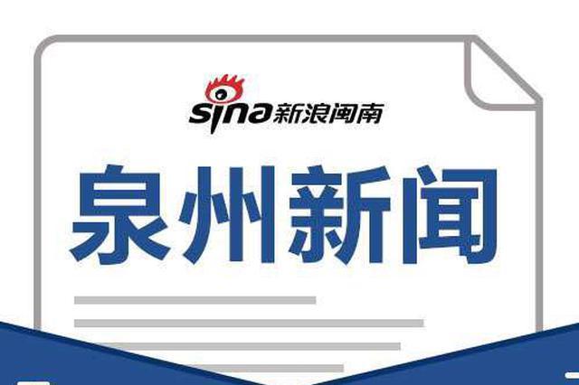 """8月1日起 泉州将在全省率先实现""""0元开办企业"""""""