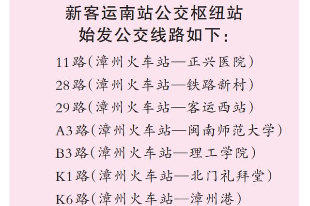 7月1日起 漳州火车站公交枢纽站搬迁至客运南站
